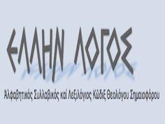 Η ΛΙΣΤΑ ΜΟΥ: Η Φύση, η Τέχνη και τα Γράμματα του Αλφαβήτου