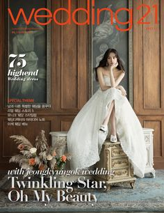 [월간웨딩21] 정경옥웨딩과 함께한 11월호를 기대하세요! Twinkle Star, My Beauty, Luxury Wedding, Formal Dresses, Wedding Dresses, Ball Gowns, Fashion, Long Dress Formal, Dress Wedding