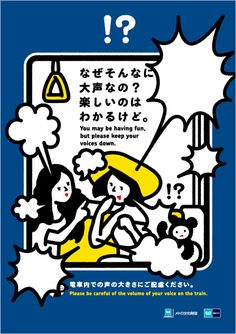 Each month the Metro Cultural Foundation issue a new poster about good subway manners. These posters are displayed in stations and train cars throughout the Tokyo Metro network. Dm Poster, Poster Prints, Posters, Japan Design, Ad Design, Advertising Poster, Advertising Design, Leaflet Design, Tokyo