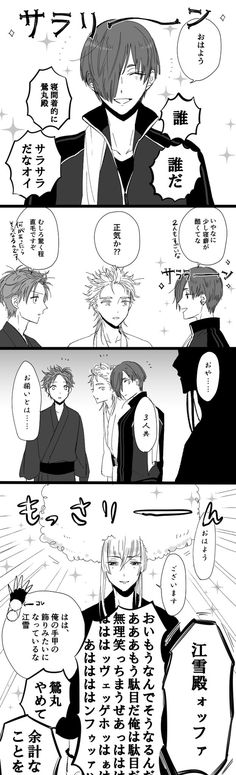 Kousetsu-nii what have you done to your glorious hair?!!!