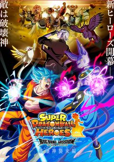 Super Dragon Ball Heroes Episode 11 Vostfr : super, dragon, heroes, episode, vostfr, Super, Dragon, Heroes, Ideas, Ball,, Dragon,