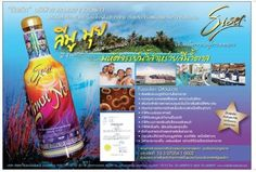 Limu Moui Liquid Seaweed Supplement from Sisel International was the First Product of its kind to be approved by the Thailand FDA. Now in 32 Countries and 12 More in 2012. Are You looking to Build a Global Home Business? http://sizzlenow.mysisel.com/en/US/country.htm