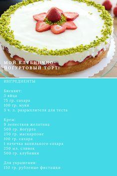The Perfect - Европейская кухня Cheesecake, Birthday Cake, Desserts, Food, Tailgate Desserts, Birthday Cakes, Deserts, Cheese Cakes, Eten