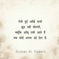 Best Picture For Poetry friendship For Your Taste You are looking for something, and it is going to tell you exactly what you are looking for, and you didn't find that picture. Here you will find the Hindi Quotes Images, Shyari Quotes, Hindi Quotes On Life, Life Lesson Quotes, True Quotes, Words Quotes, Poetry Quotes, Poetry Hindi, Qoutes