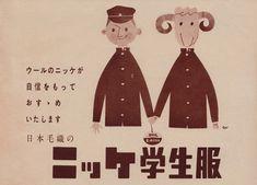 学生服の広告(1950年代) ad for school uniforms, 1950s