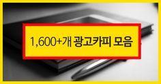 1,600+개 광고카피 모음 - 열정 야매자료실