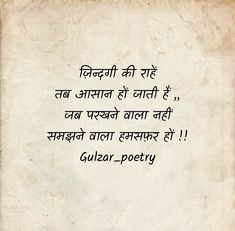 Hindi Quotes Images, Shyari Quotes, Inspirational Quotes Pictures, Mood Quotes, True Quotes, Poetry Quotes, Lesson Quotes, Deep Quotes, Smile Quotes