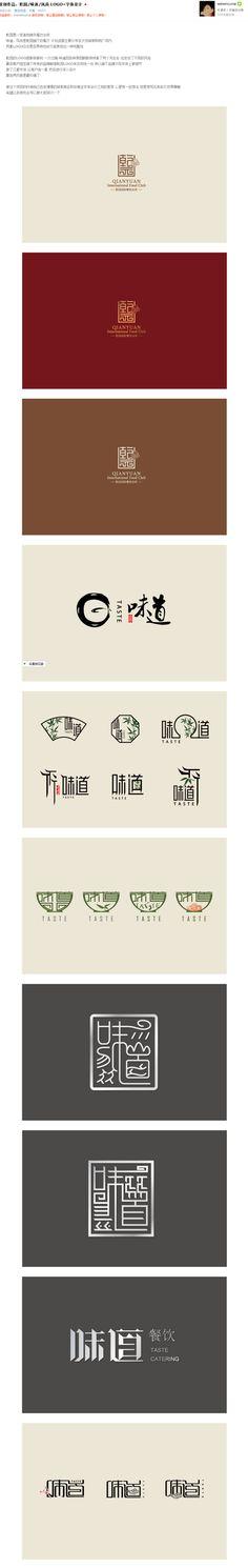 """""""味道"""" Chinese typography design"""