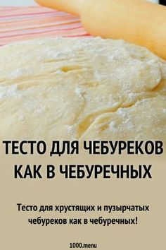Dough for crispy and bubbly chebureks .- Тесто для хрустящих и пузырчатых чебуреков … Dough for crispy and … - Ukrainian Recipes, Russian Recipes, Russian Pastries, Sour Cream Sauce, Good Food, Yummy Food, Puff Pastry Recipes, Seafood Dishes, Empanadas