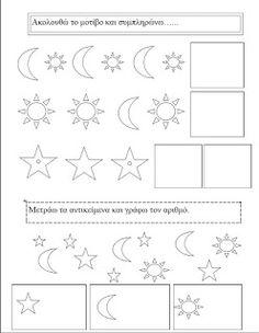 Η Χώρα του Ποτέ ... (μη λες ποτέ...): Ημέρα και νύχτα Preschool Activity Sheets, Preschool Activities, Planet Crafts, Kindergarten, Days Of Week, 1st Day, Day For Night, School Days, Worksheets