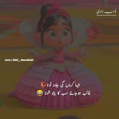 funny urdu poetry fun * funny urdu poetry + funny urdu poetry fun + funny urdu poetry humour + funny urdu poetry jokes + funny urdu poetry lol + funny urdu poetry romantic + funny urdu poetry for friends Urdu Funny Quotes, Cute Funny Quotes, Jokes Quotes, Funny Memes, Ego Quotes, Fun Funny, Love Couple Images, Love You Images, Crazy Girl Quotes