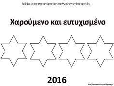 Δραστηριότητες, παιδαγωγικό και εποπτικό υλικό για το Νηπιαγωγείο: Καλωσορίζοντας το 2016: γράφοντας και παίζοντας με τους αριθμούς της νέας χρονιάς