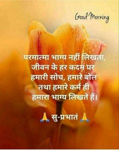 Quotes and Whatsapp Status videos in Hindi, Gujarati, Marathi Happy Good Morning Quotes, Good Morning Beautiful Pictures, Good Morning Beautiful Images, Morning Prayer Quotes, Morning Inspirational Quotes, Morning Greetings Quotes, Good Morning World, Inspirational Quotes Pictures, Good Night Quotes