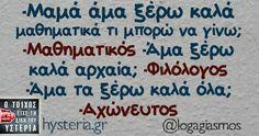 -Μαμά άμα ξέρω καλά Best Quotes, Funny Quotes, Greek Quotes, True Facts, Just Kidding, Funny Pictures, Funny Pics, Talk To Me, Sarcasm