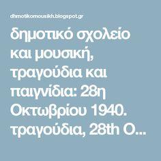 δημοτικό σχολείο και μουσική, τραγούδια και παιγνίδια: 28η Οκτωβρίου 1940. τραγούδια, 28th October 1940, greek songs, Aφιερωμένο στους νέους φίλους του μπλογκ, ΕΛΕΝΗ ΚΑΤΣΙΑΒΟΥ, Καλλιόπη Παπουτσάκη και Mαρία Μπούσιου !!! Καλώς ήλθατε στο μπλογκ μου!!!