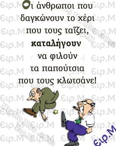 Greek Beauty, Greek Quotes, True Words, Just Me, Clever, Wisdom, Messages, Funny