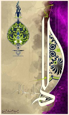 Papel de parede celular Using A Room Humidifier For Health Aspects During the year many people are s Calligraphy Lessons, Arabic Calligraphy Design, Beautiful Calligraphy, Islamic Calligraphy, Font Art, Typography Art, Islamic Paintings, Islamic Wallpaper, Arabic Art