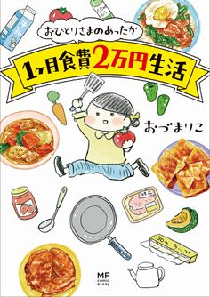 【大人気ゆる節約お料理コミックエッセイ、今度のテーマは「旬の野菜1週間使い切り」!!】春はキャベツ、新じゃが。夏はナスにトマト。秋はさつまいも、かぼちゃ。冬は白菜に大根、鍋料理!自炊1万円+外食1万円で暮らすおづさんの節約自炊の秘訣は、「四季の野菜」にあった!?  →大好評9刷り! 第1巻が絶賛発売中←