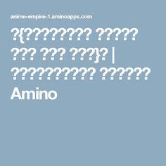 🐾{شـخصـيآت آنمـي على شكل قطط}🐾 | امبراطورية الأنمي Amino