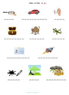 Αυ αυ - Ευ ευ - tzeni skorda Learn Greek, Greek Alphabet, Dyslexia, Grammar, Teacher, Education, Learning, Children, School