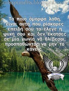 Κάνε tag ένα άτομο😉  #μις_ξερόλα ,#σοφαλογια ,  #στιχακια , #στιχακιαμενοημα , #στιχάκια, , #σκέψεις , #ελληνικαστιχακια , #ελληνικα , #instagram , #quotes , #quote , #apofthegmata , #stixoi , #stixakia , #skepseis ,  #ελλας, #greekquotess , #greekpost ,  #ellinika , #ellinikaquotes, #quotes_greek, #logia, #greekquotes , #quotesgreek , #greece, #hellas, #lifequotes , #quotesgram, #follow, #greeks