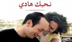"""بث فيلم """"نحبك هادي"""" في نادي السينما الأفريقية خلال مهرجان الأقصر: يعود الفيلم التونسي """"نحبك هادي""""، للمخرج محمد بن عطية مرة أخرى إلى مصر…"""