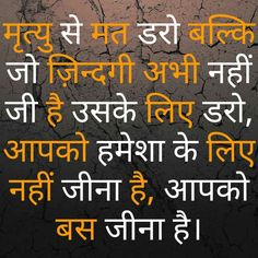 Live life Inspirational Quotes In Hindi, Hindi Quotes, Positive Quotes, Motivational Quotes, English Quotes, Reality Quotes, Numerology, Live Life, Quotes To Live By
