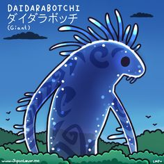 Daidarabotchi (ダイダラボッチ), are gigantic yokai (supernatural phantom-like creature) in Japanese folklore. It is said that their gigantic footsteps are responsible for lakes and various bodies of water in Japan. (ノ*゜▽゜*)  Sharing the Worldwide JapanLove ♥ www.japanlover.me ♥ www.instagram.com/JapanLoverMe  Art by Little Miss Paintbrush