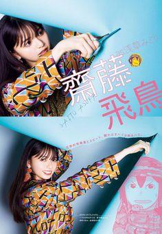 Saito Asuka, Hand Fan, Asian Girl, Kawaii, Cute, Blog, Anime, Cosplay, Twitter