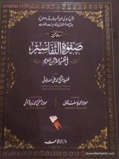 Safwat Ul Tafaseer Urdu Tafseer Sabuni Urdu 3 Vols 2 Color صفوت التفاسیر Books Free Download Pdf Free Ebooks Download Books Pdf Books Download