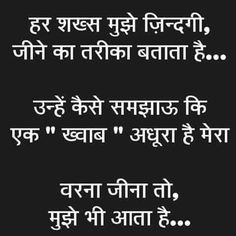 114 +Hindi Whatsapp DP Images For Whatsapp - Good Morning Images Real Friendship Quotes, Real Life Quotes, Reality Quotes, Best Smile Quotes, Love Song Quotes, Desi Quotes, Hindi Quotes Images, Inspirational Quotes Pictures, Motivational Quotes In Hindi