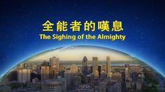 【東方閃電】全能神的發表《全能者的嘆息》