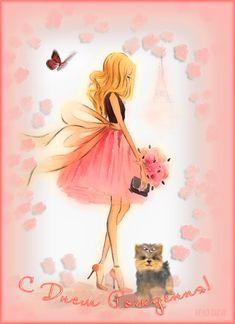 Happy Birthday Wishes Cards, Happy Birthday Flower, Happy Birthday Girls, Birthday Blessings, Happy Birthday Images, Birthday Pictures, Birthday Greeting Cards, Birthday Prayer, Beautiful Gif