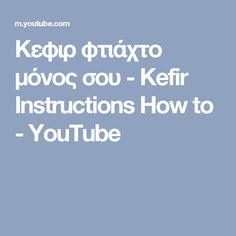 Κεφιρ φτιάχτο μόνος σου - Kefir Instructions How to - YouTube Kefir, Youtube, Youtubers, Youtube Movies