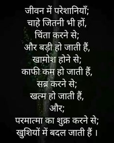 Hindi Motivational Quotes, Inspirational Quotes in Hindi - Brain Hack Quotes Inspirational Quotes In Hindi, Motivational Picture Quotes, Hindi Quotes On Life, Hindi Qoutes, Life Quotes, Hadith Quotes, Daily Quotes, Hindi Good Morning Quotes, Morning Greetings Quotes