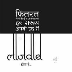 Hindi Words, Hindi Quotes, Quotations, Qoutes, Life Thoughts, Good Thoughts, Positive Thoughts, Desi Humor, Calligraphy Tutorial