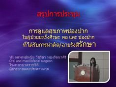 Oral health management in Head&Neck CA referer conference by maxillo_chonburi via authorSTREAM