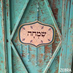 JOY-Happiness-Jewish Home-Wall Décor-Hebrew Art- Wood Sign-Home Décor-Turquoise-Aqua Glass Beads-Judaica Gift-Judaism Art-Healing Decoration