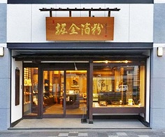 Horikin gold leaf specialty store in Kyoto, shopfront