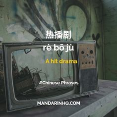 Like it if you learned this Chinese phrase! MORE: https://mandarinhq.com #learnchinese #mandarinhq #chinesephrases #chineselessons #mandarinlessons #chineselanguage #chineseidioms #hitdramas #chineseculture
