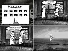 Подборка комиксов и карикатур :)