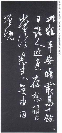 2015-4-米芾臨 王羲之 平安状