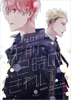 Amazon.co.jp: 午前2時のきれい (IDコミックス gateauコミックス): サカモト敏: 本