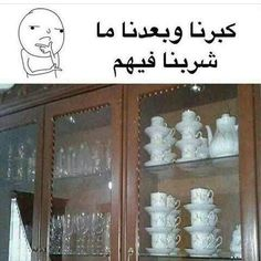 Arabic Memes, Arabic Funny, Funny Arabic Quotes, Funny Quotes, Some Funny Jokes, Crazy Funny Memes, Wtf Funny, Funny Emoticons, English Jokes