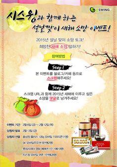 지스윙과 함께하는 설날맞이 새해소망 이벤트   http://me2.do/GQBfHOmn