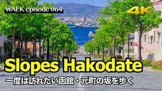 日本一美しい坂として名高い八幡坂(はちまんざか)をはじめとして、北海道函館・元町地区に多数ある有名な坂を旅行で渡り歩き散歩しました。坂の上には函館山が、坂の下には函館湾が広がり、函館を代表する風景として名高いです。紅葉がはじまった頃に訪れました。 0:00 Hakodate Tram Suehirocho Sta. / 函館市電末広町駅 0:48 Motoisaka slope / 基坂 2:09 Former British Consulate / 旧イギリス領事館 3:54 Motomachi Park / 元町公園 4:33 Former Hokkaido Government Hakodate Branch/ 旧北海道庁函館支庁 7:35 Hachimanzaka slope / 八幡坂 8:12 Hakodate Orthodox Church / 函館ハリストス正教会 8:54 Catholic Hakodate Motomachi Association / カトリック函館元町協会 9:12 Chacha Street / チャチャ通り 9:19…