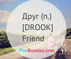 Get FREE Ebook - Everyday Conversational Russian Words and Phrases by Fun Russian Russian Language Learning, Language Study, Foreign Language, Vocabulary List, Vocabulary Words, Learn Russian Alphabet, Russian Lessons, How To Speak Russian, World Languages