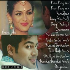Tamil Songs Lyrics, Love Songs Lyrics, Cool Lyrics, Film Quotes, Song Quotes, Qoutes, Tamil Love Quotes, Best Love Quotes, Love Breakup