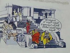 బాపు కార్టూన్ Telugu Jokes, States Of India, India Art, Funny Cartoons, Great Artists, Bart Simpson, Hilarious, Language, Illustrations