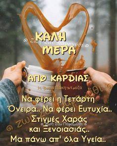 Greek Quotes, Good Morning, Kai, Happy, Beautiful, Buen Dia, Bonjour, Ser Feliz, Good Morning Wishes